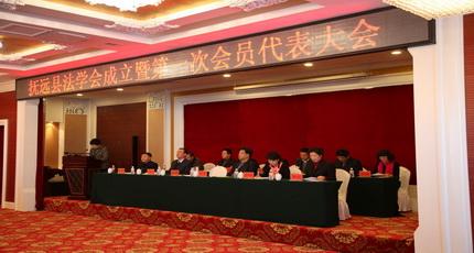 抚远县法学会正式成立