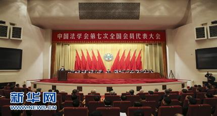 中国法学会七代会召开  习近平张德江刘云山出席