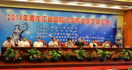 2014年黑龙江省高校法学专业学生辩论赛成功举办