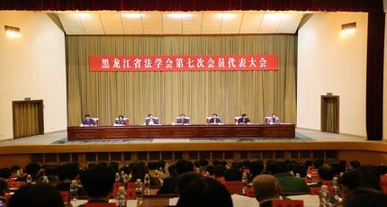 黑龙江省法学会第七次会员代表大会胜利召开