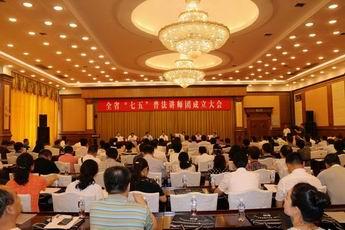中国法学会召开省(区、市)暨重点城市法学会工作座谈会